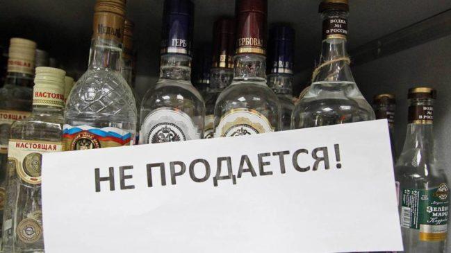 2 сентября в магазинах не будут продавать алкогольную продукцию