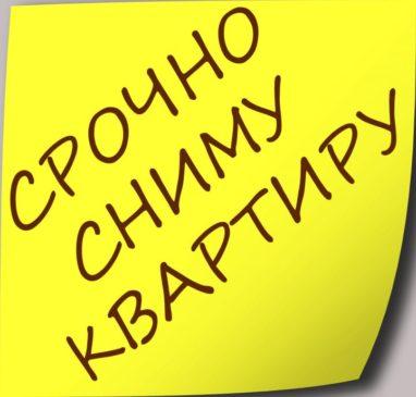 Срочно сниму квартиру на длительный срок в ЗАТО Звёздный Пермский край