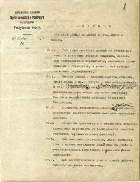 К концу 1917 года завершилась ликвидация титулов, мундиров и орденов императорской России