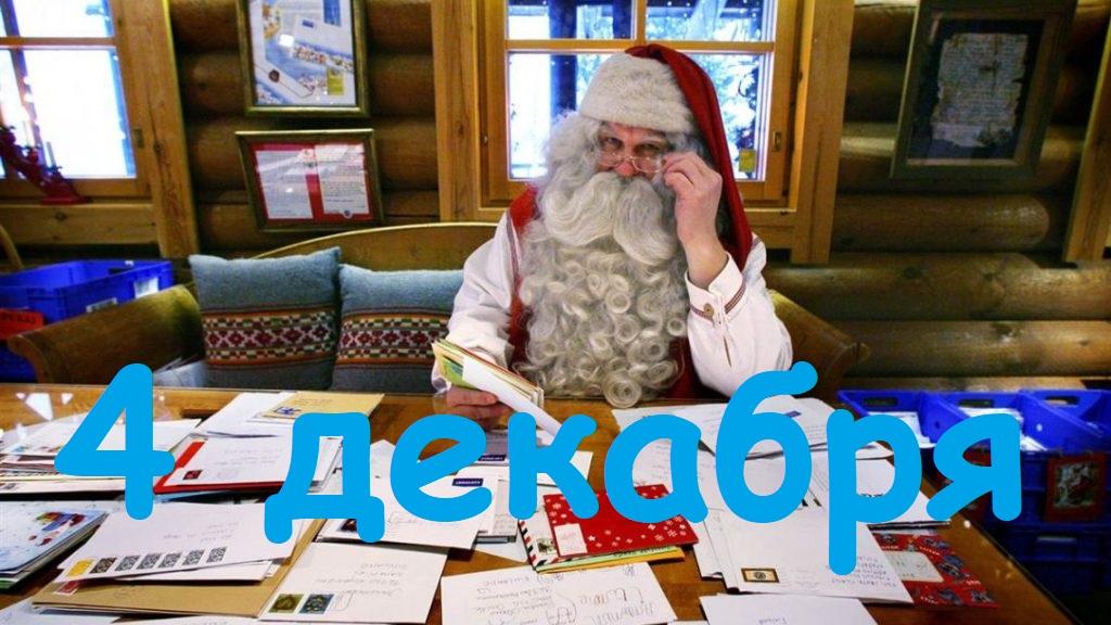 4 декабря календарь