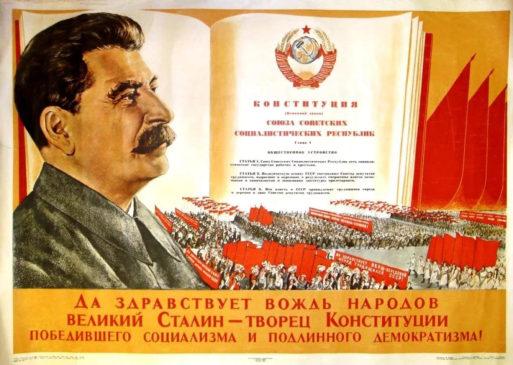Вторая Конституция СССР – «сталинская»