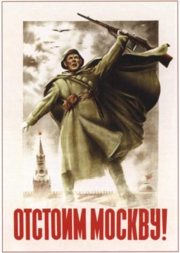 """""""Отстоим Москву!"""" - плакат времен Великой Отечественной войны"""