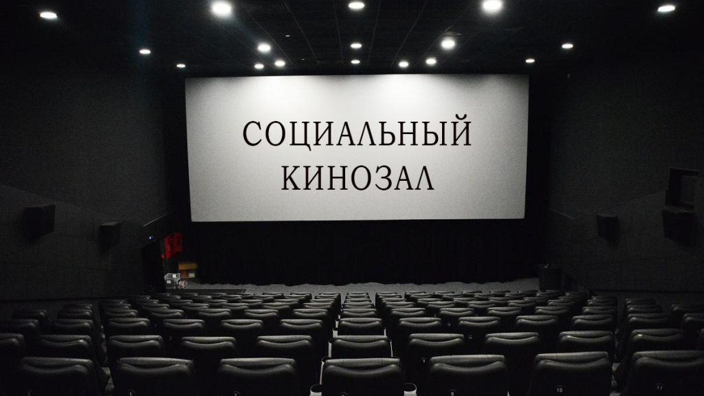 социальный кинозал