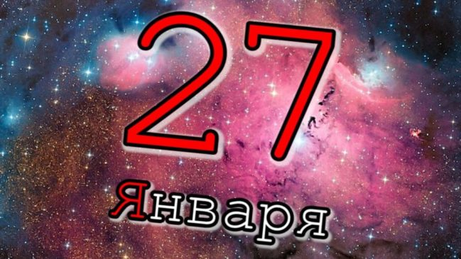27 января