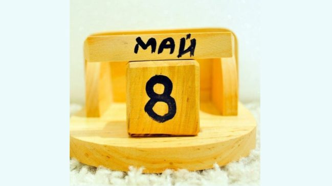 8 мая
