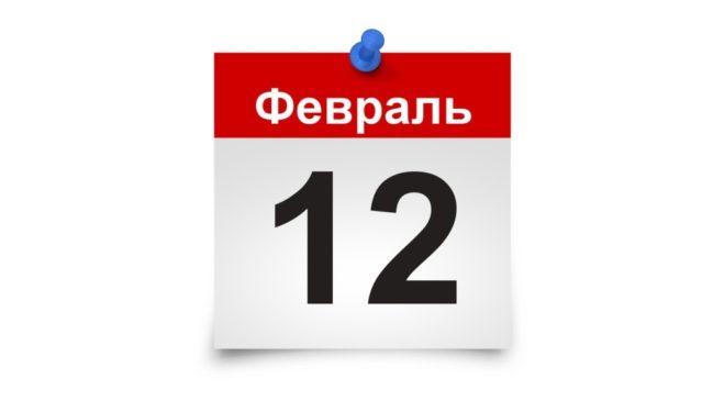 12 февраля