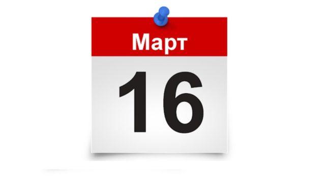 16 марта, как день в истории