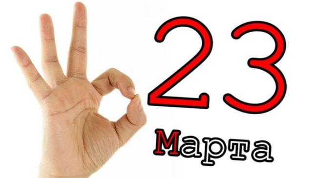 23 марта, как день в истории