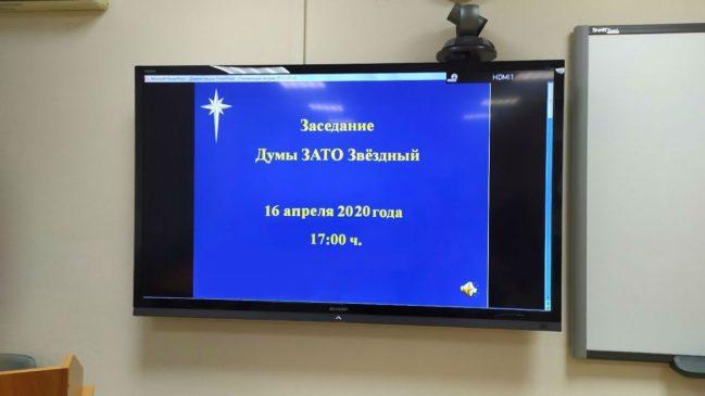 Заседание Думы ЗАТО Звёздный VI созыва 16.04.2020 г.