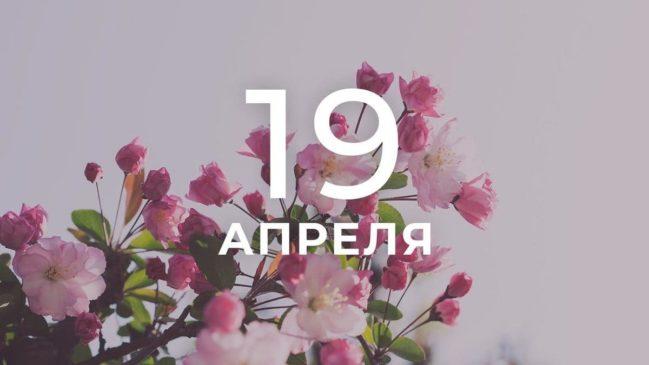 19 апреля