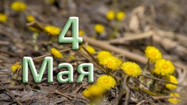 4 мая