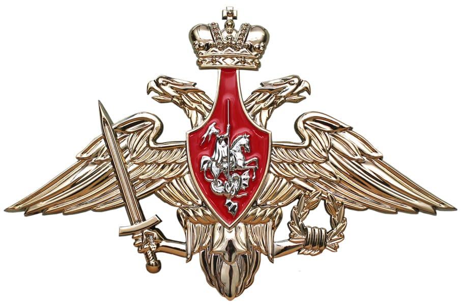 Эмблемы вооруженных сил россии