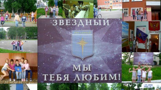 ДК ЗАТО Звёздный объявляет о проведении VI городской краеведческой конференции