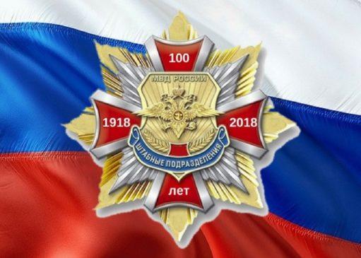 Знак в честь 100-летия штабных подразделений МВД России