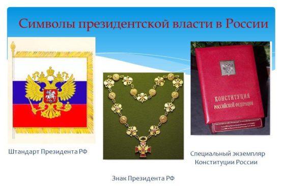 Официальные символы президентской власти в России