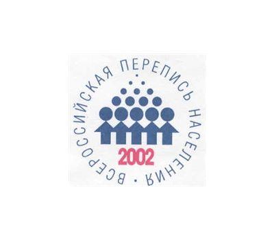 10-я Всероссийская перепись населения