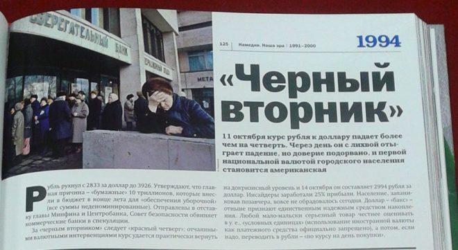 Это событие известно в российской истории как «чёрный вторник»