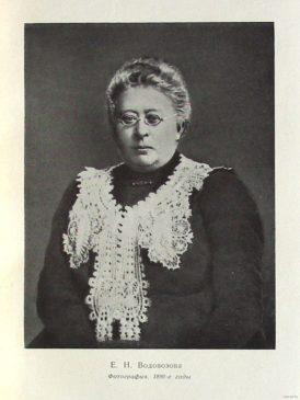 Елизавета Николаевна Водовозова