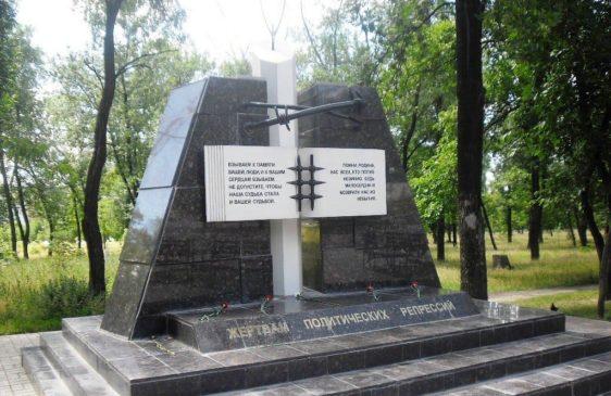 Памятник жертвам политических репрессий в Белгороде