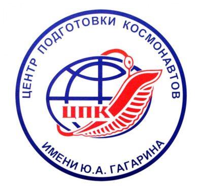 Эмблема Центр подготовки космонавтов