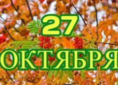 27 октября календарь