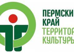 Пермский край территория культуры