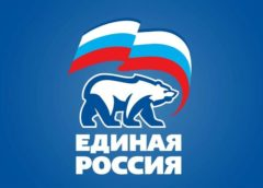 Партия «Единая Россия» проведет декаду приёма граждан с 1 по 10 декабря