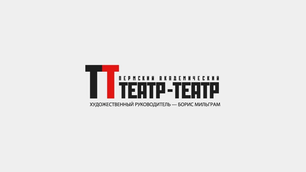 театр - театр