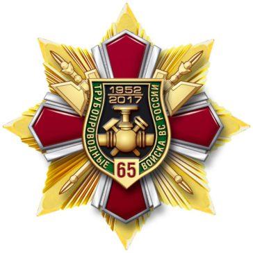 14 января 1952 года — День рождения трубопроводных войск