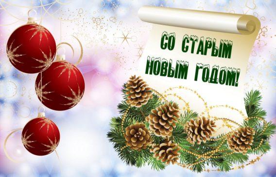 В ночь с 13 на 14 января каждый может «допраздновать» самый любимый праздник