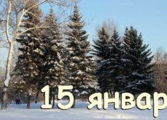 15 января