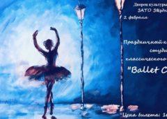 2 февраля состоится праздничный концерт студии классического танца «BALLET CLASS»