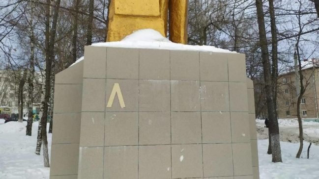 Подростки оторвали буквы с памятника Ленину