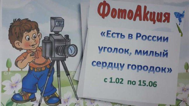 В Звёздном проходит фото-акция «Есть в России уголок, милый сердцу городок»