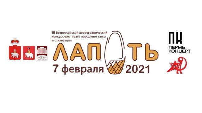 Танцевальные коллективы ДШИ ЗАТО Звёздный стали победителями краевого хореографического конкурса