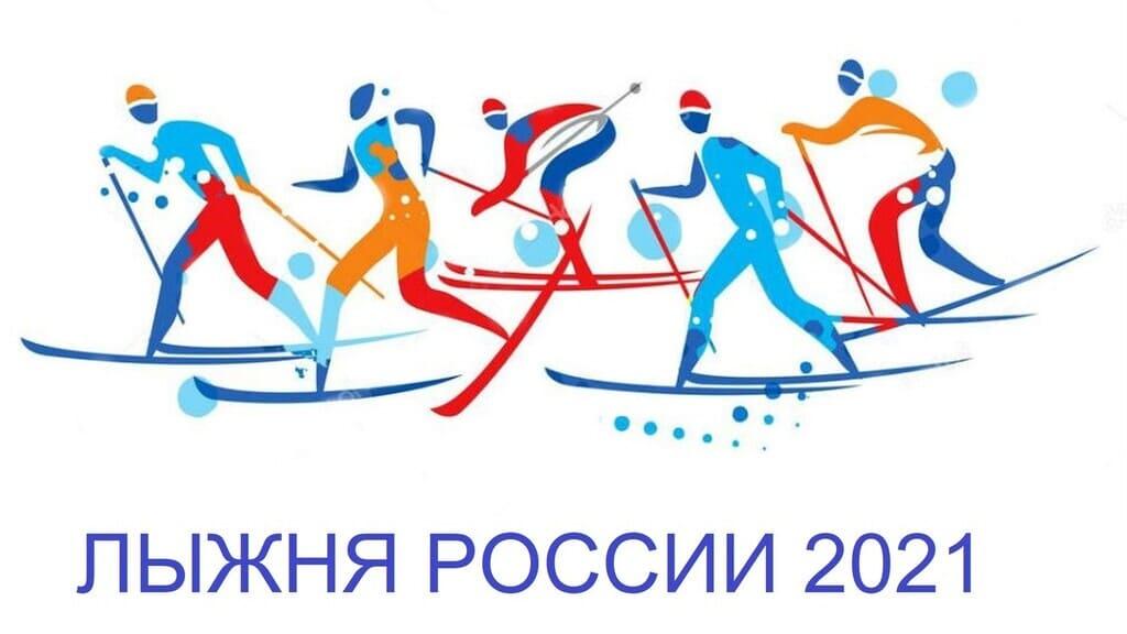Лыжня России 2021 Пермь
