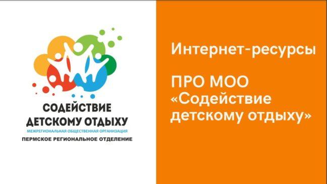 В Прикамье открыто бронирование путевок в загородные и санаторно-оздоровительные детские лагеря