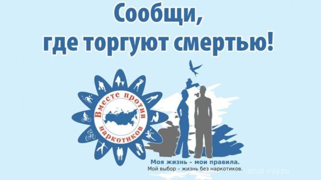15 марта стартовал I этап Общероссийской антинаркотической акции «Сообщи, где торгуют смертью»