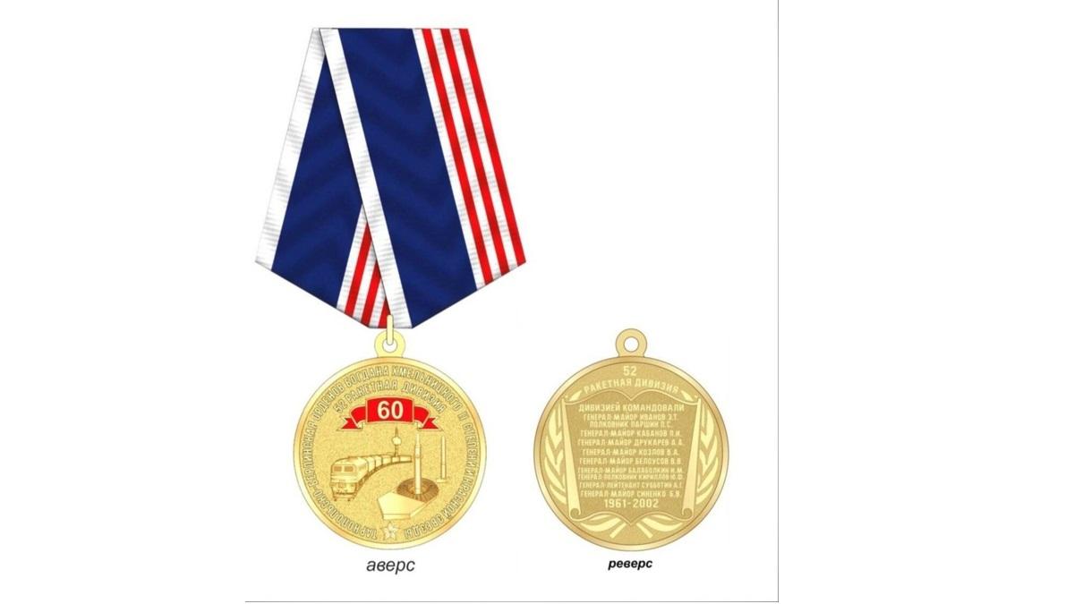 Образец медали