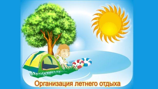 Информация о планировании отдыха и оздоровления детей в летние каникулы