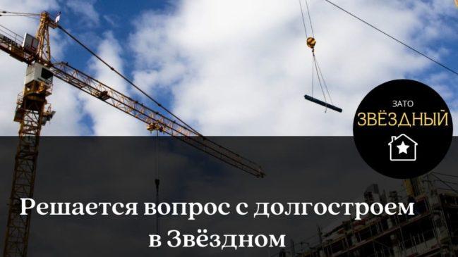 Правительство Пермского края собирается решить вопрос с долгостроем в Звёздном