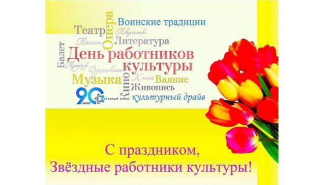 Поздравление с Днём работников культуры от Александра Швецова