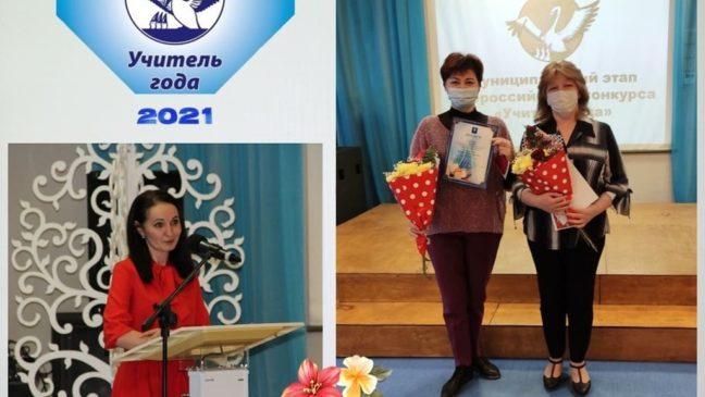 В Звёздном подведены итоги муниципального этапа Всероссийского конкурса