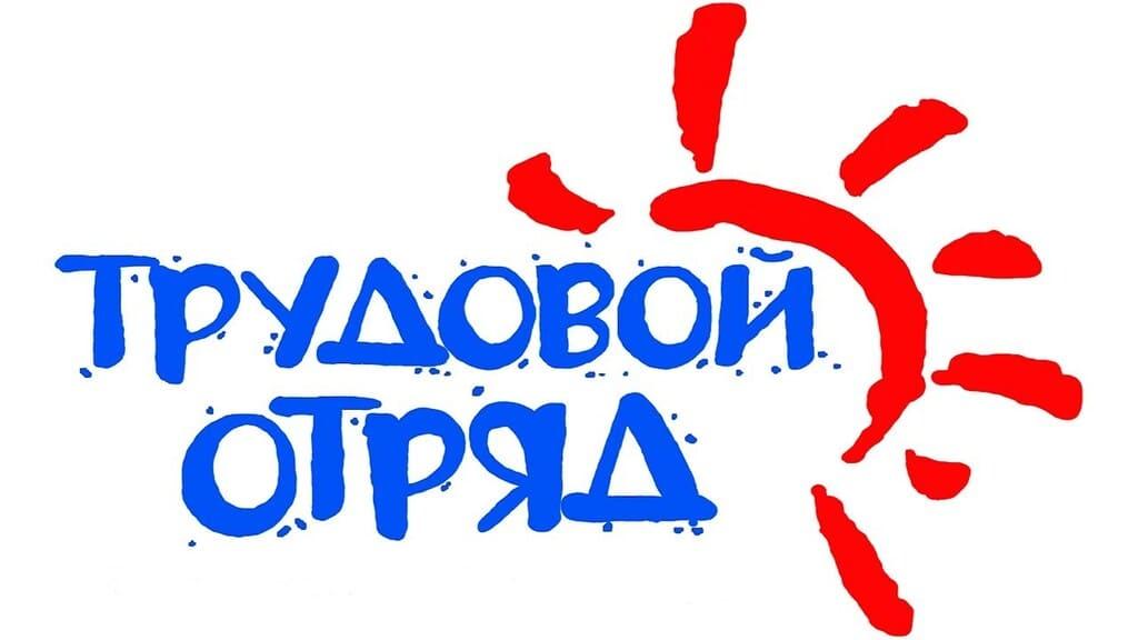 Трудовой отряд логотип