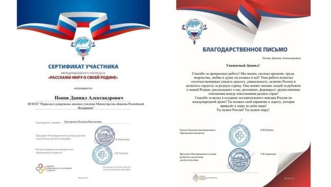 Суворовец принял участие в Международном конкурсе