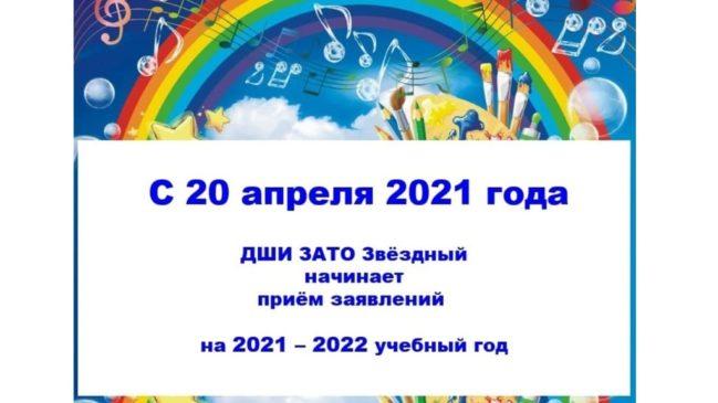 С 20 апреля в школе искусств начнут принимать заявления на 2021-2022 учебный год