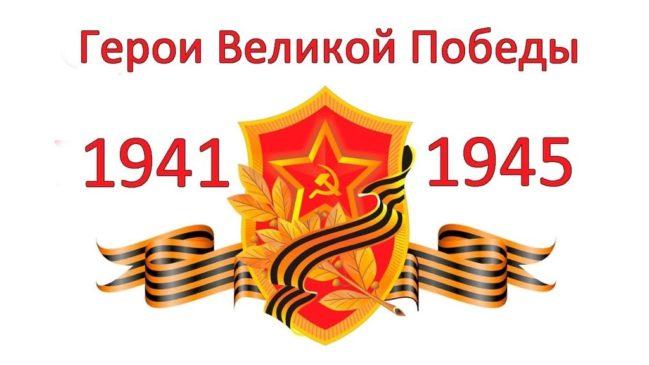 Стартовал фотоконкурс «Герои Великой Победы!»