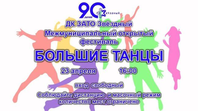 В Звёздном пройдет межмуниципальный открытый фестиваль  «Большие Танцы»