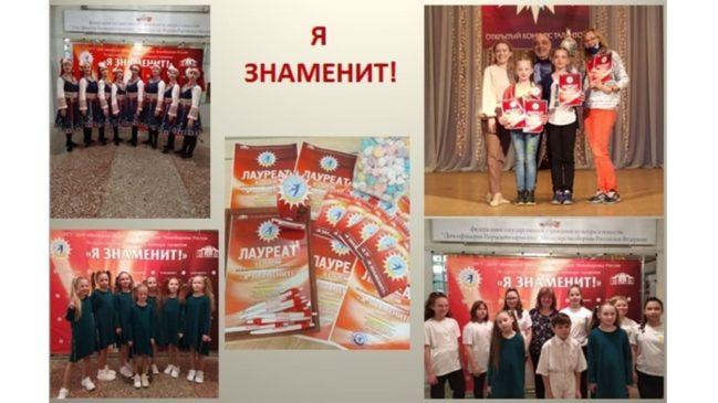 Обучающиеся ДШИ приняли участие в XIII Всероссийском открытом конкурсе талантов «Я знаменит!»