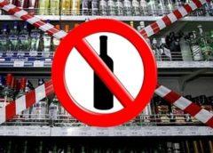 алкоголь не продают